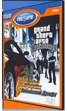 Скачать игру grand theft auto: san andreas тройной форсаж.